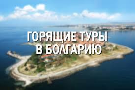 goryashhie-tury-v-bolgariyu