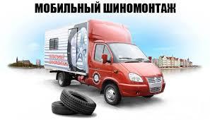 mobilnyj-shinomontazh